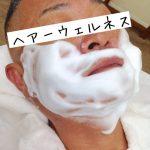 大人の髭剃り
