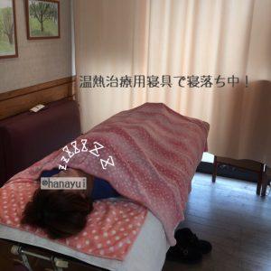 温熱治療用寝具メディカーボン