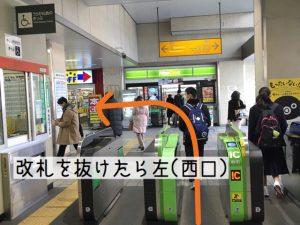 本千葉駅 西口